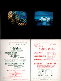 Front and rear of announcement card for Double Dream at Video Scan Gallery, Tokyo.